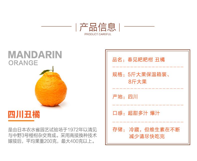 丑橘详情页02.jpg
