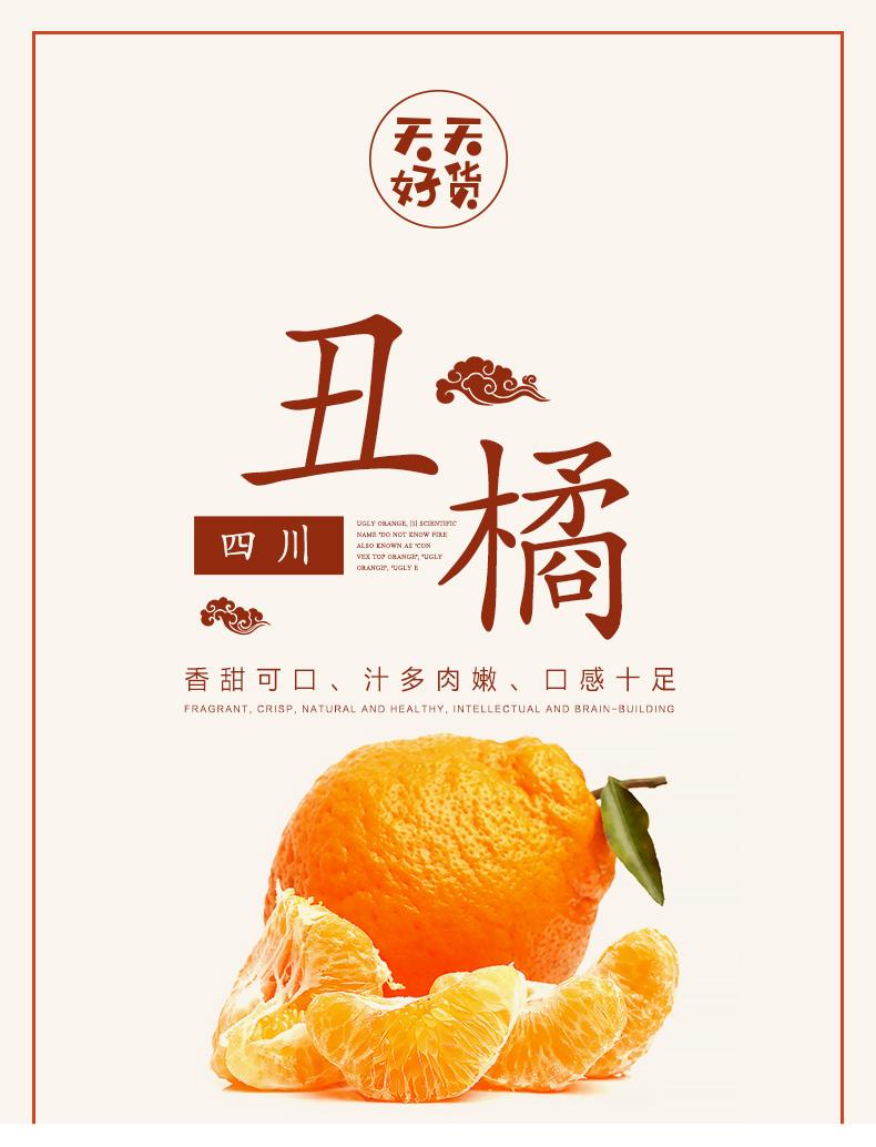 丑橘详情页01.jpg
