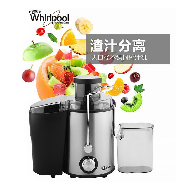 【48小时发货】惠而浦 榨汁机WJU-JM401J 离心粉碎技术 渣汁分离