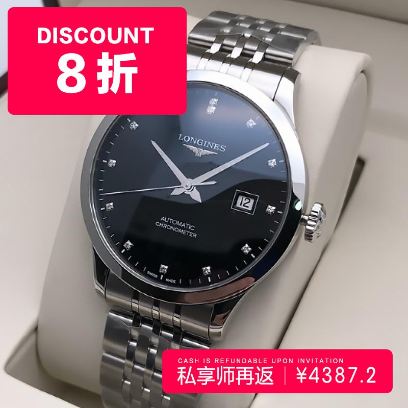 Longines浪琴 自动机械腕表男手表 官方正品 开创者系列 L2.821.4.57.6 专柜可验货 【48小时发货】