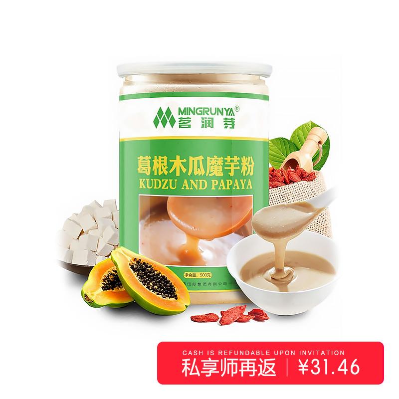 【香港进口】茗润芽 葛根木瓜粉 代餐粉 500g/罐 特价