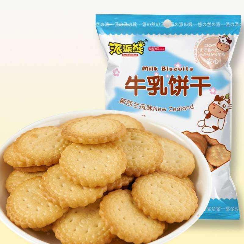 日式小圆饼干【南乳】100g*3袋