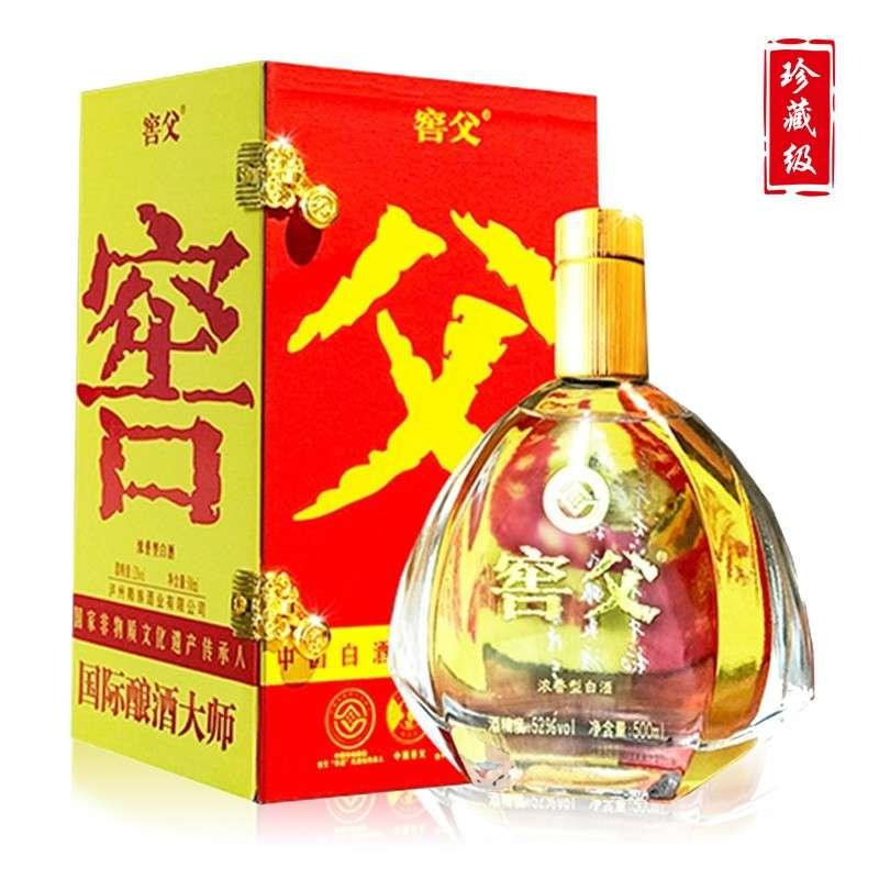 赖高淮大师酿造中国窖父酒袁隆平题字 500ML