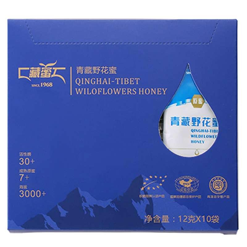 藏蜜青藏野花蜜条型便捷装蜂蜜出差旅行青海老字号野花蜜10条盒装 10条*2盒