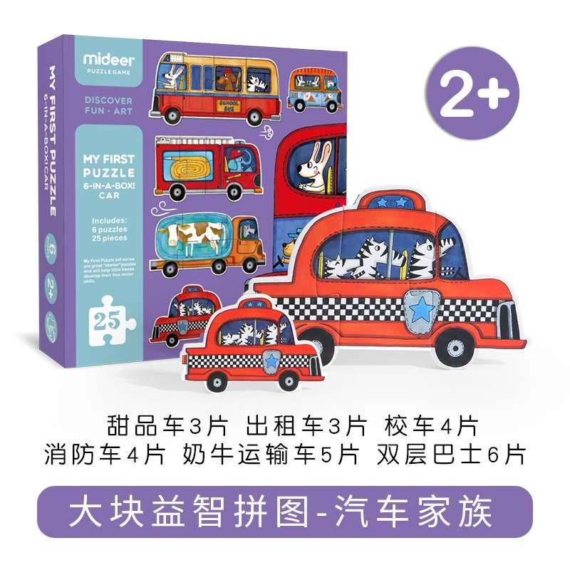 弥鹿(MiDeer)儿童玩具六合一超大块宝宝幼儿趣智拼图  交通款