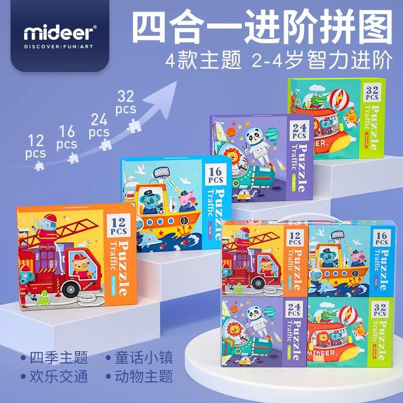 弥鹿(MiDeer)儿童拼图玩具 四合一主题拼图礼盒套装 动物主题