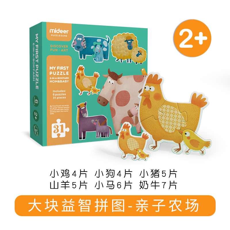 弥鹿(MiDeer)儿童玩具六合一超大块宝宝幼儿趣智拼图 农场款