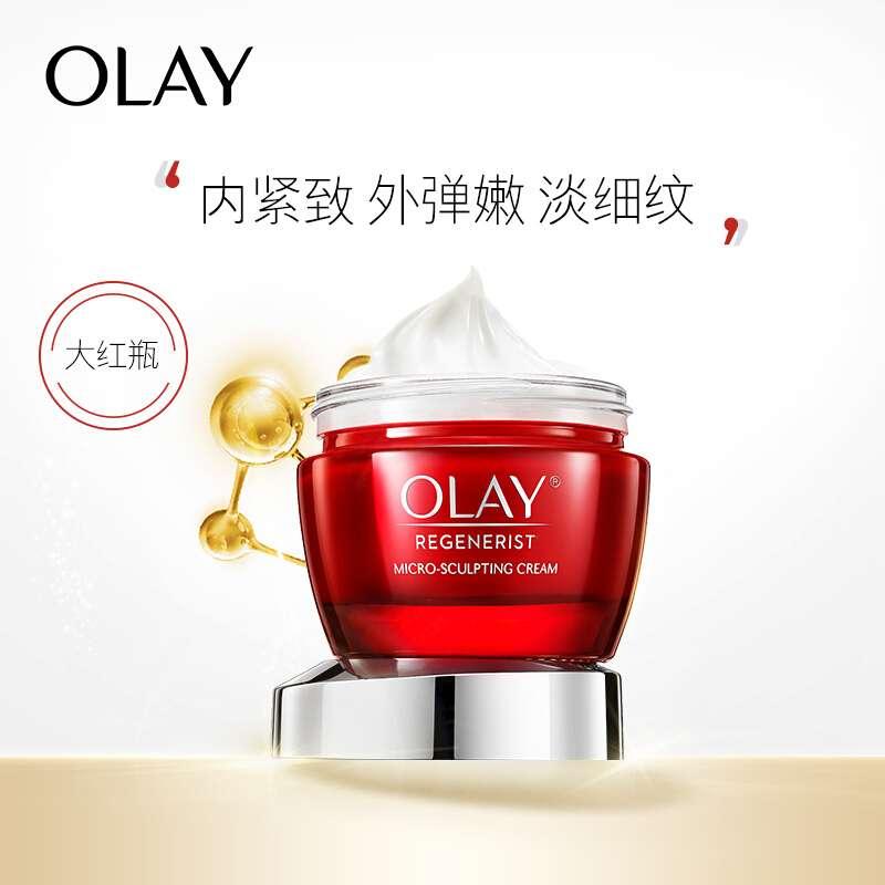 【限时让利】 玉兰油(OLAY)大红瓶面霜50g(美白 修护 细致)