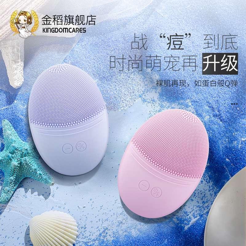 金稻洗脸仪电动洗面洁面仪声波毛孔清洁器硅胶刷脸部神器美容仪女KD303
