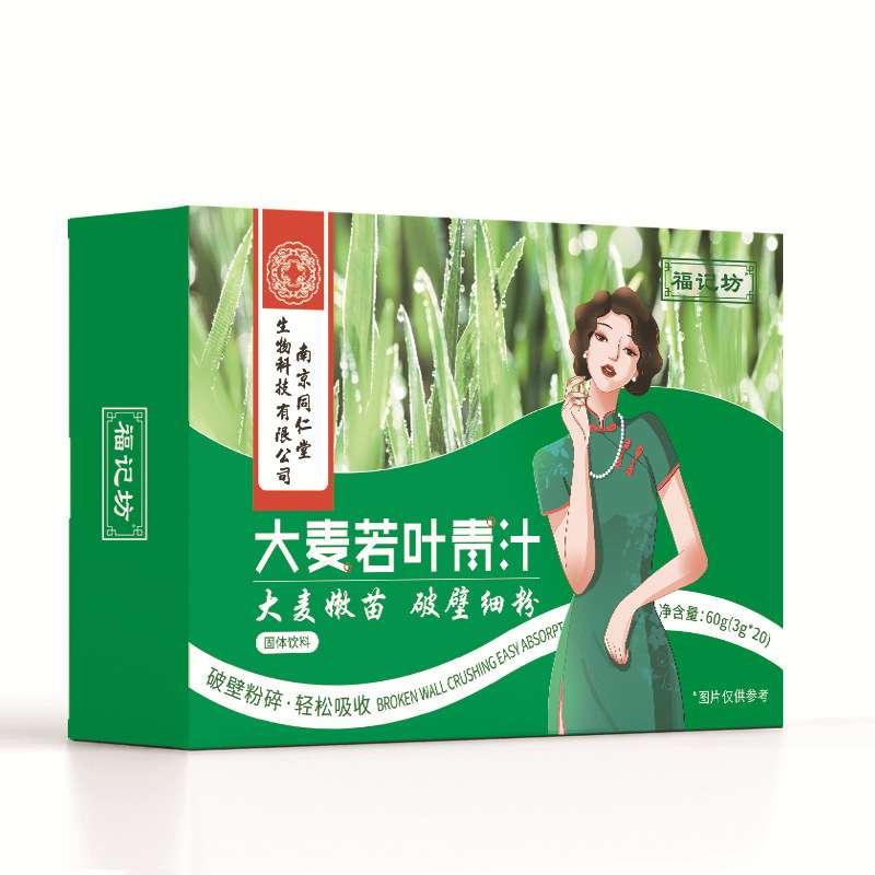 【限时让利】 南京同仁堂恩倍健正品大麦若叶青汁酵素粉 20袋/盒