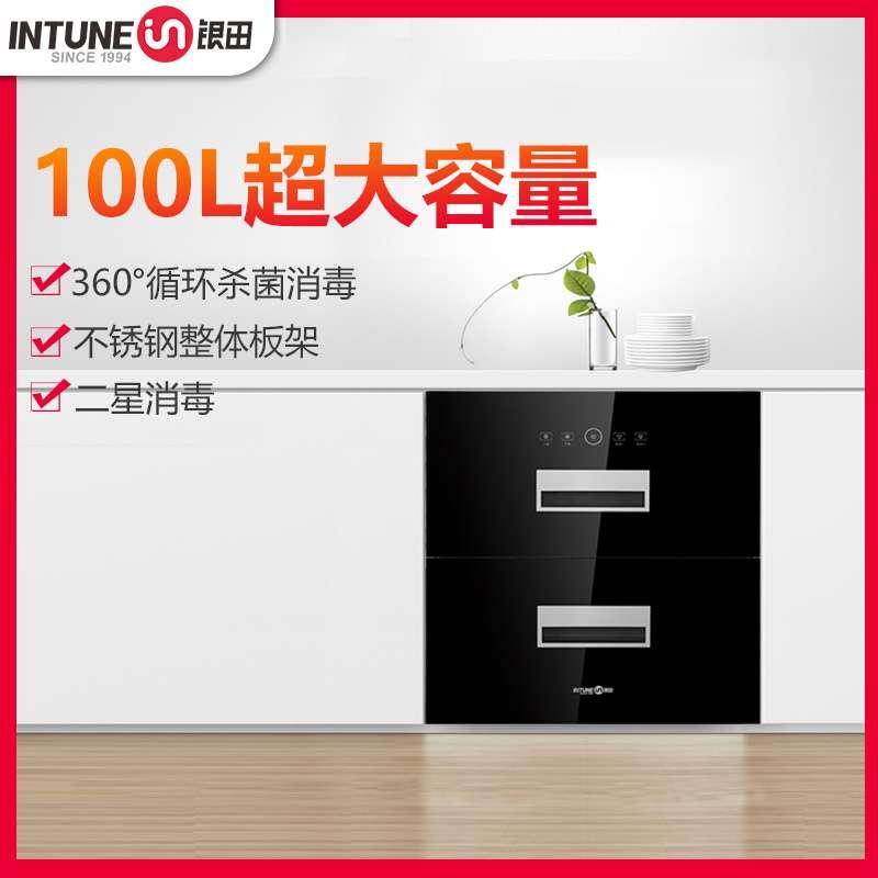 银田(INTUNE)消毒柜X901【安装售后无忧】