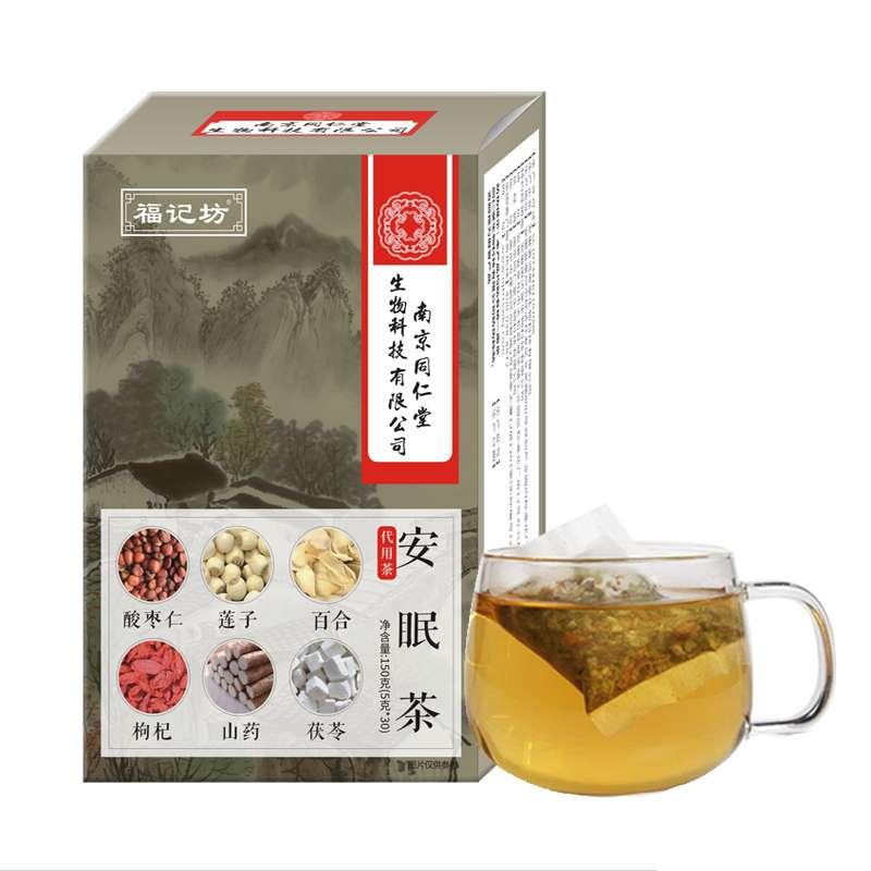 【限时让利】 南京同仁堂安眠茶 30袋/盒