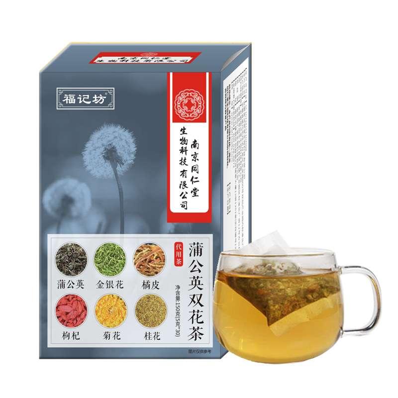 【限时让利】 南京同仁堂蒲公英双花茶 30袋/盒