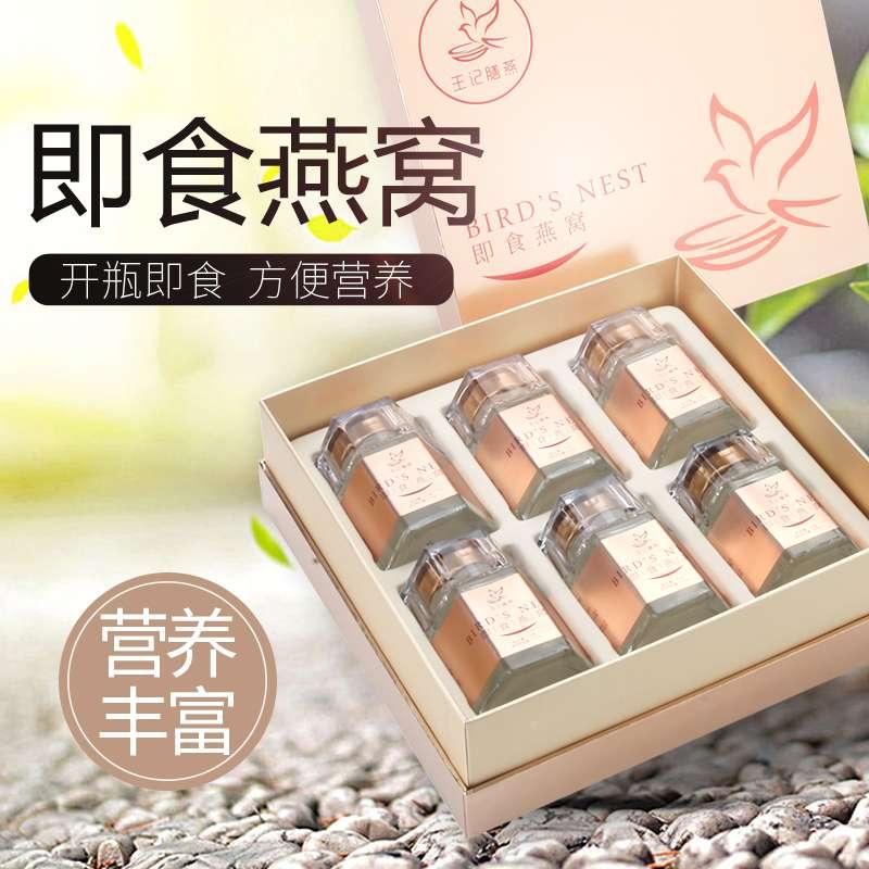 【年货节】王記膳燕即食燕窝(六角瓶)75mI*6瓶
