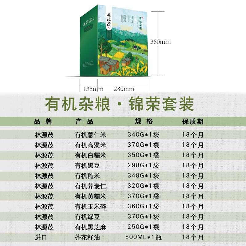 【年货节】林源茂有机杂粮·锦荣套装3376g+500ml