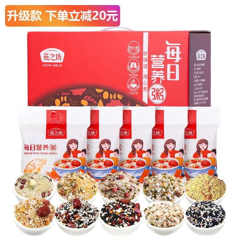 【年货节】燕之坊每日营养粥(3.15kg,定量装)