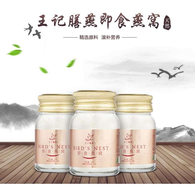 【年货节】王記膳燕圆瓶装 45mI*6瓶/盒