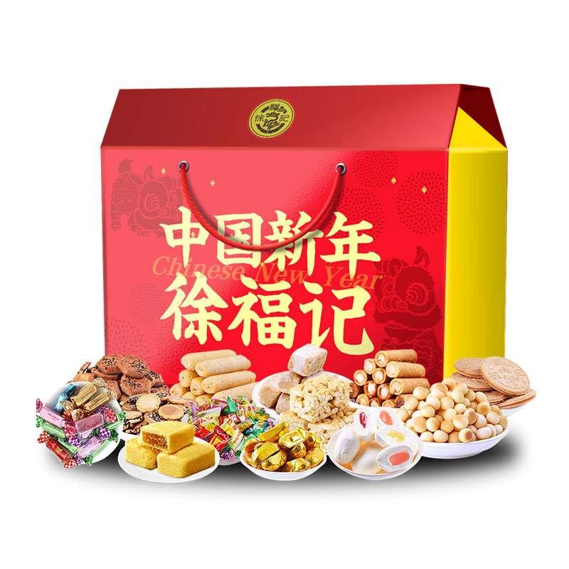 【年货节】徐福记糖果年货大礼包礼盒装-中国新年 1912g