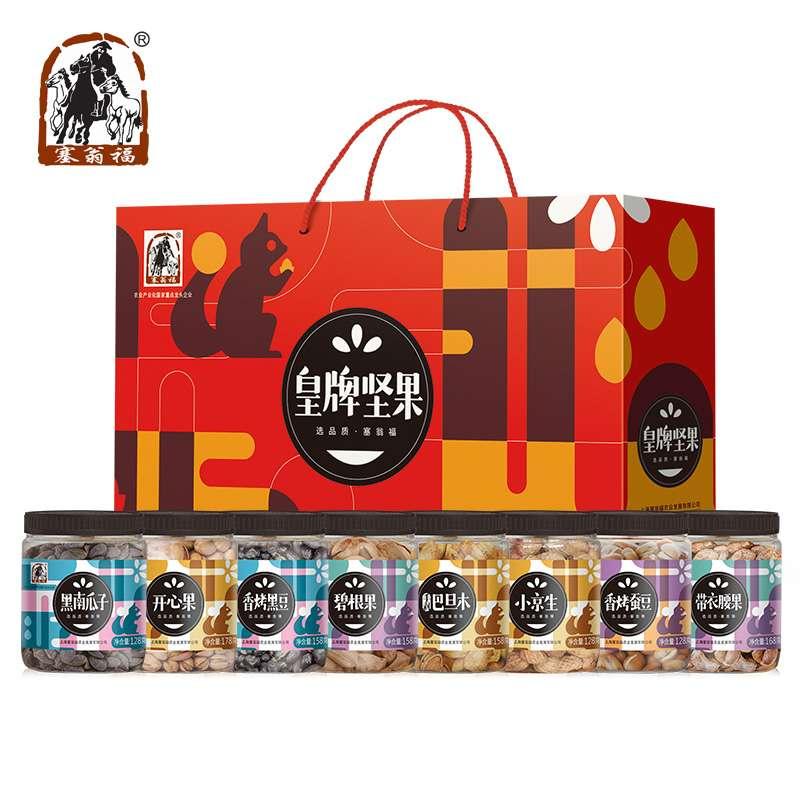 【年货节】塞翁福 皇牌坚果礼盒(罐装)1204g