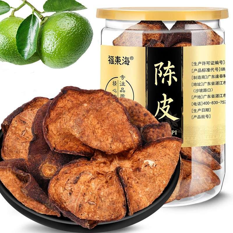 【福东海】十年陈皮 45克 罐装CP45-G