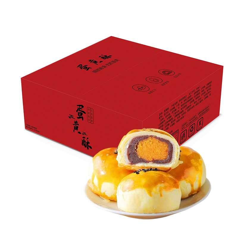 怡鹭蛋黄酥24枚盒装1200g早餐糕点雪媚娘代餐糕点茶点网红零食小吃