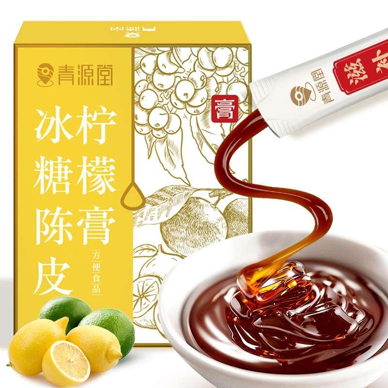 青源堂 冰糖陈皮柠檬膏300g*2  CP.GL.1984