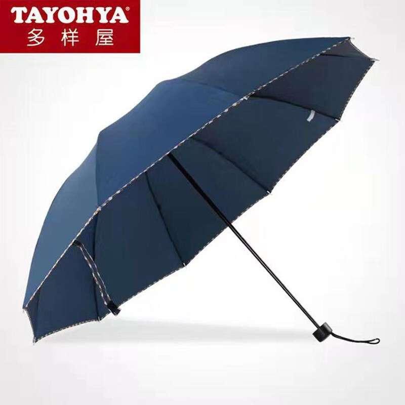 多样屋TAYOHYA城市生活商务三折超大伞/SW SP120203008ZZ