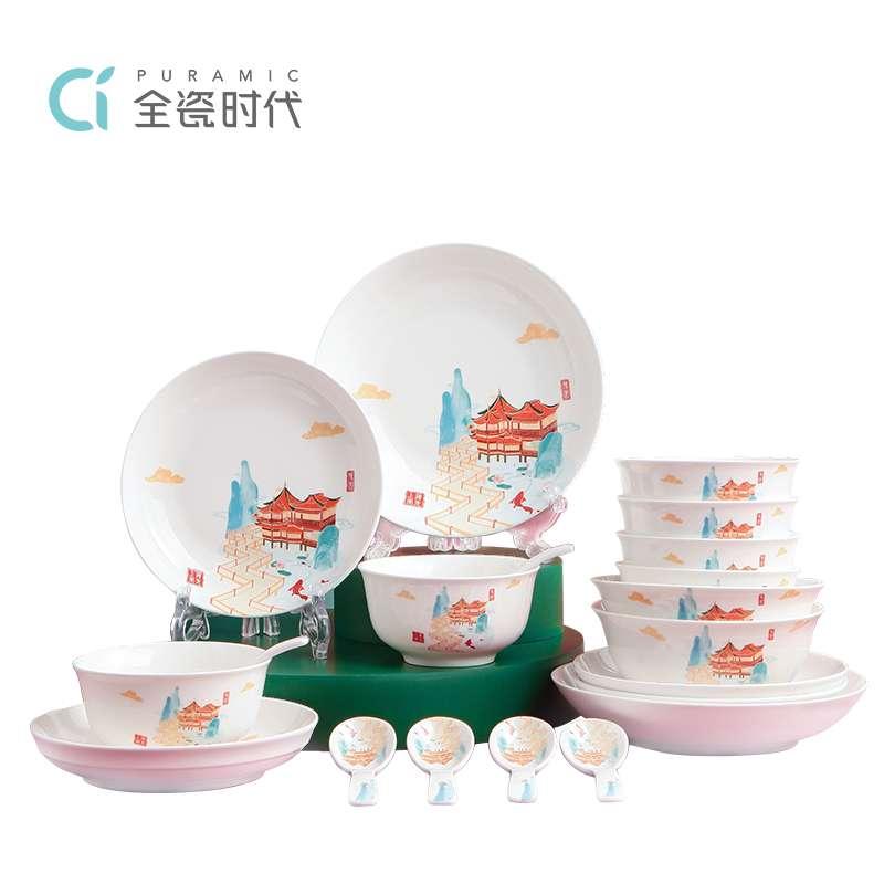 全瓷时代 豫园风光 家宴套装LC-CJL20