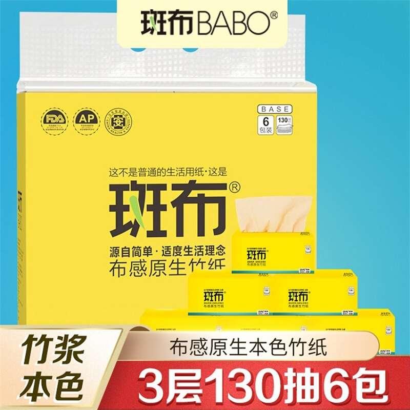 斑布 BABO 本色抽纸 无漂白竹浆 BASE系列3层130抽6包装(小规格)
