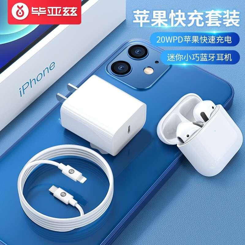毕亚兹 苹果12充电器+无线耳机+数据线礼包 20W充电套装配蓝牙耳机 苹果12配件礼盒白色