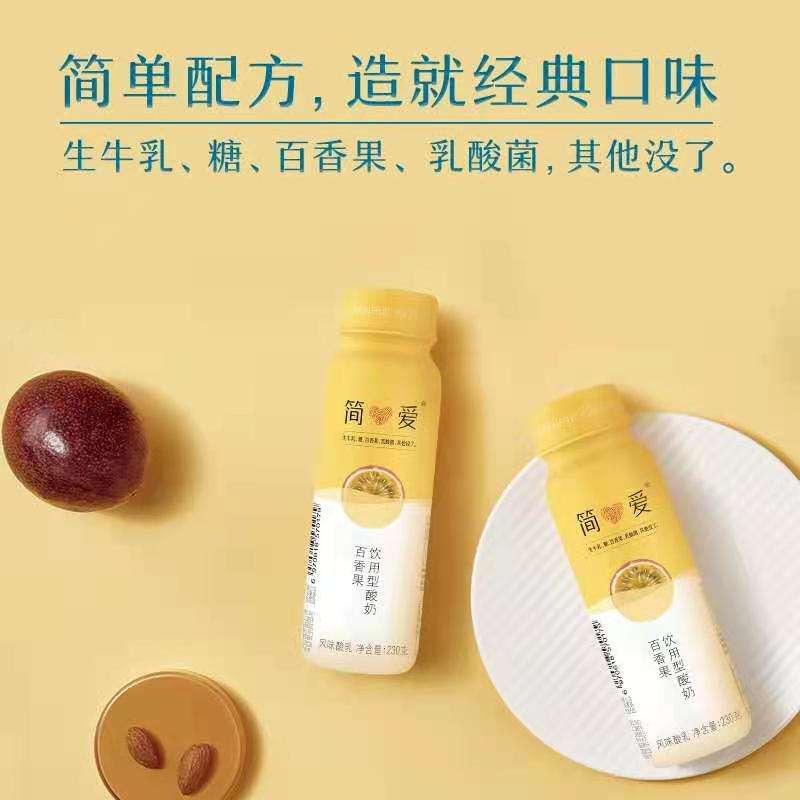 【简爱】裸酸奶百香果味230g*6瓶 预售3-5天发货