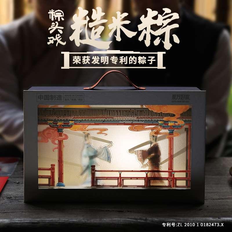 印象昆韵 端午悦礼_粽头戏(皮影)1130g