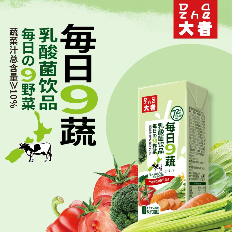 大者每日9蔬乳酸菌250ml*10盒