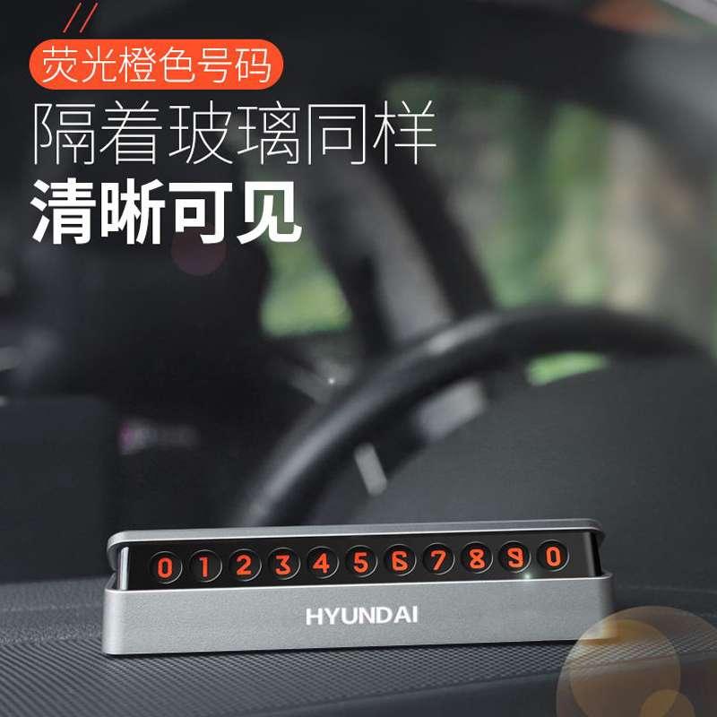 HYUNDAI韩国现代创意隐藏式停车牌YH-C006