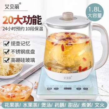 艾贝丽( XNR-23 )养生壶全自动加厚玻璃多功能家用电花煮茶器水壶 蓝色 产品容量:1.8L