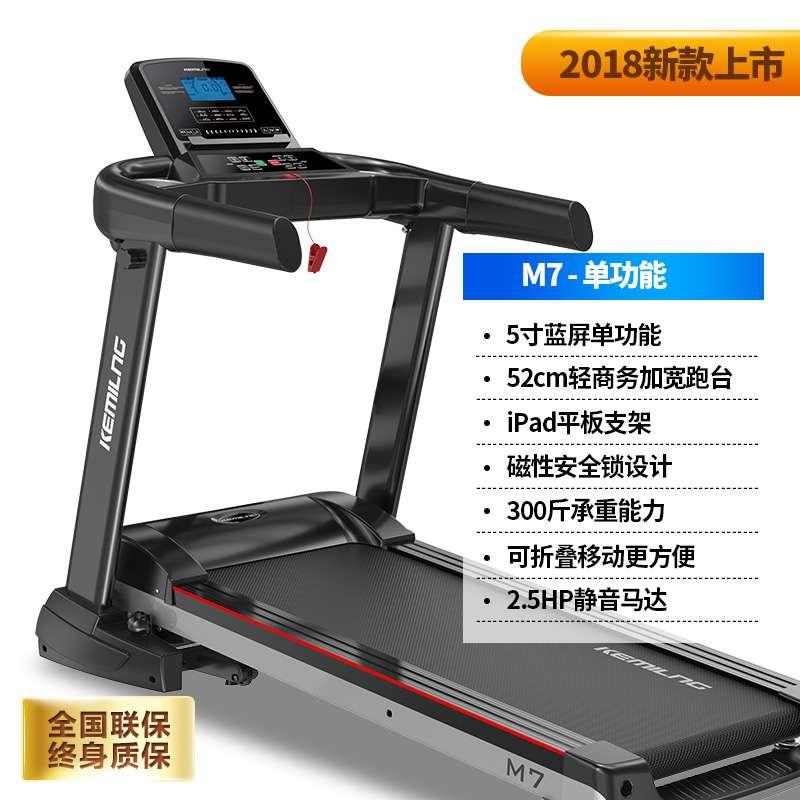 柯迈龙M7 家用电动跑步机室内超静音多功能跑步机减肥折叠健身器材 单功能和多功能可选 M7单功能