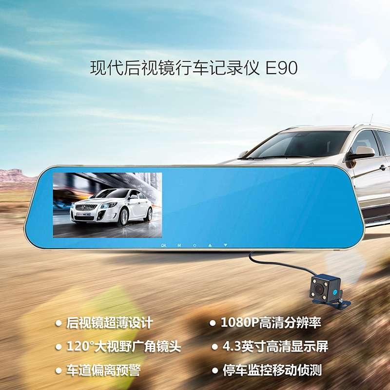 现代行车记录仪E90