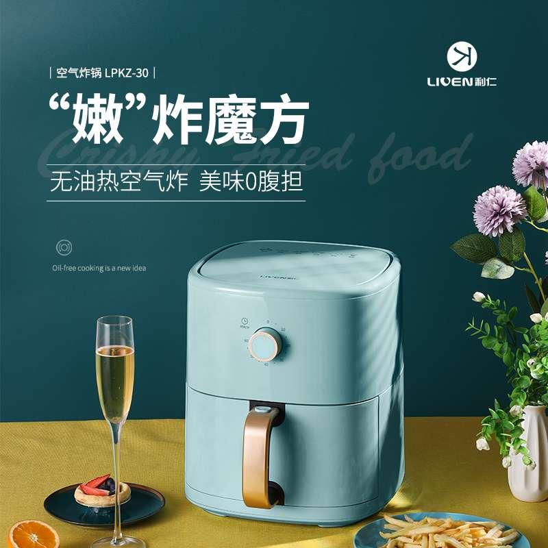 利仁(Liven)空气炸锅家用电炸锅5L煎炸锅薯条机LPKZ-30无油气炸锅airfryer LPKZ-30