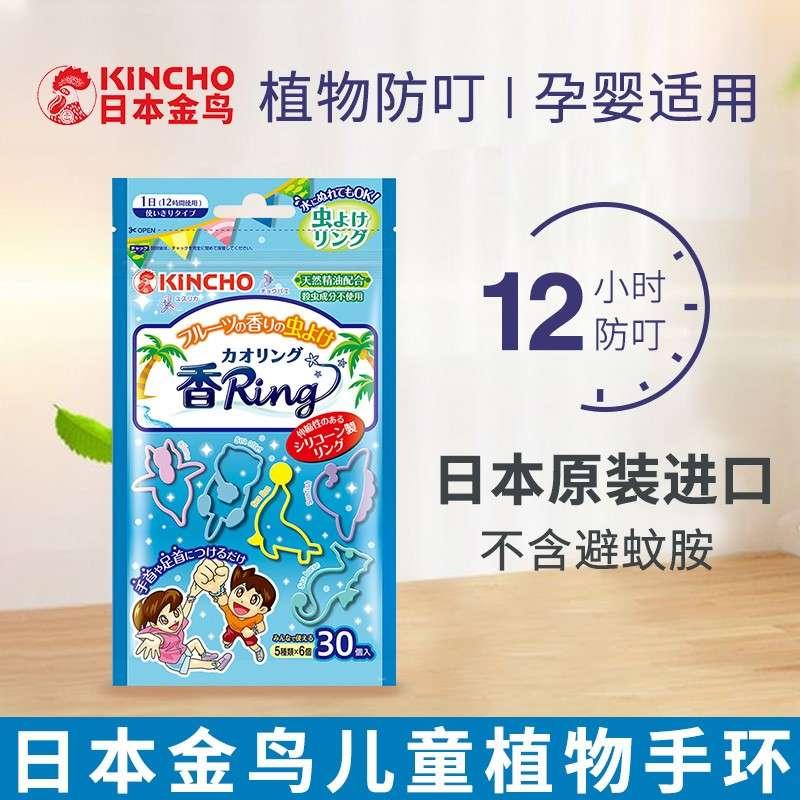金鸟KINCHO驱蚊手环水果味 30个/袋