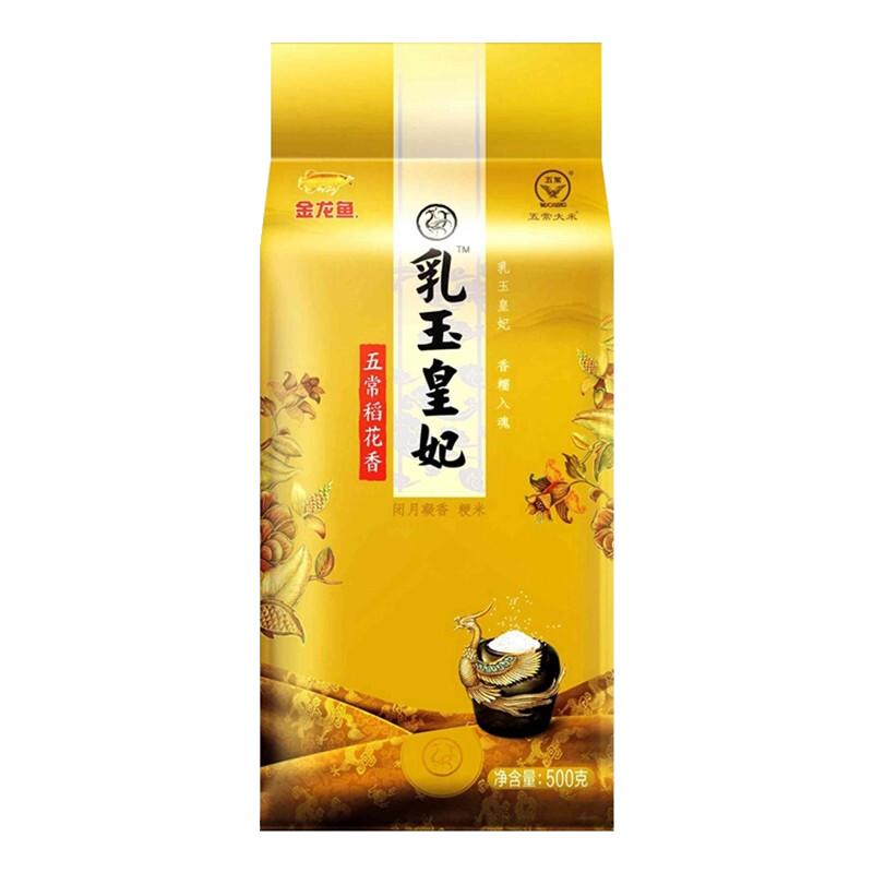 金龙鱼乳玉皇妃五常稻花香500g