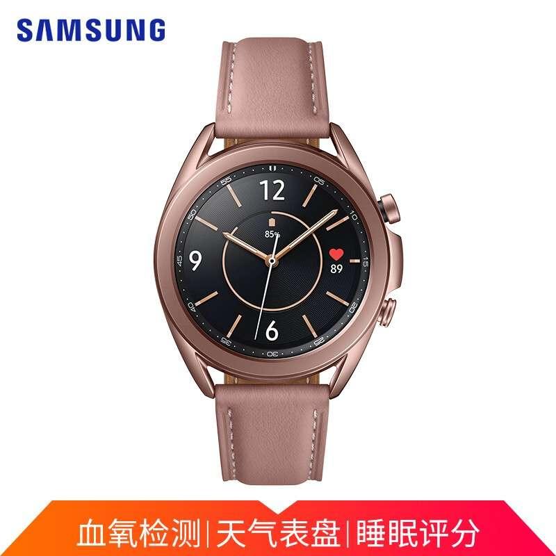 SAMSUNG Galaxy Watch3 BT版 三星手表 运动智能手表 高清蓝牙通话/血氧饱和度监测/旋转表圈 41mm迷雾金
