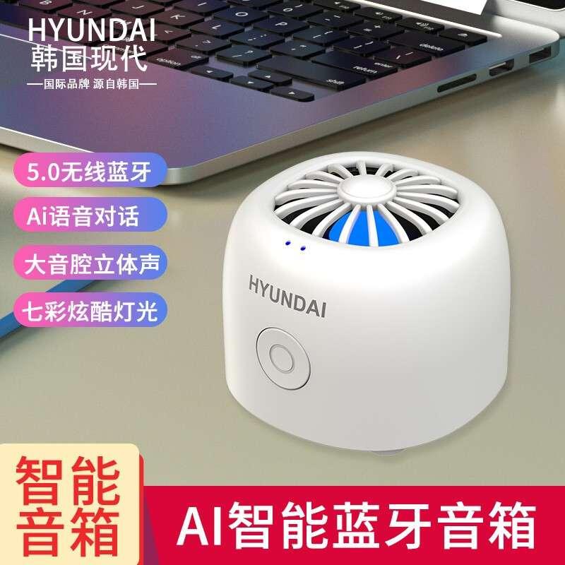 现代HYUNDAI-AI智能蓝牙音箱 YH-F005