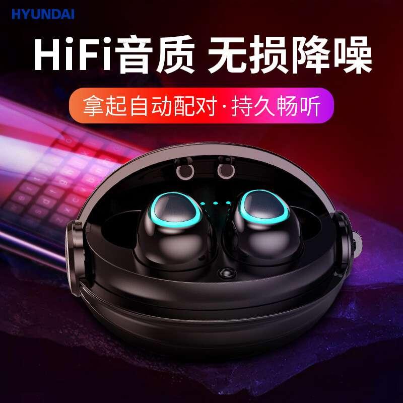 现代HYUNDAI-无线蓝牙耳机 YH-B001 (高配)