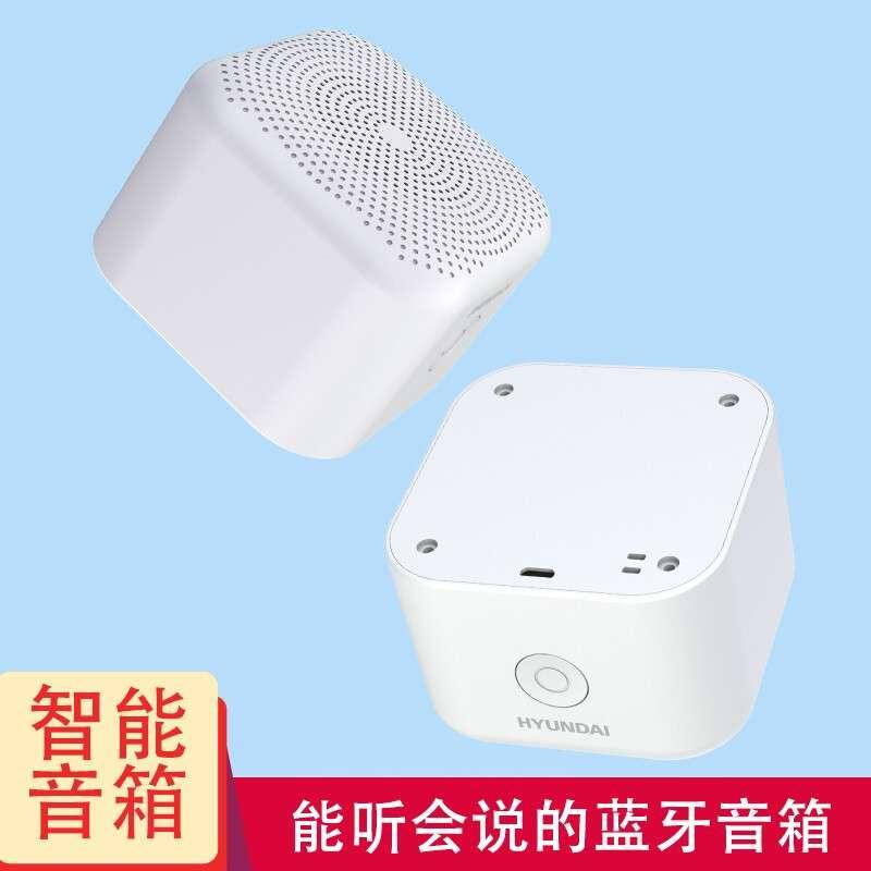 现代HYUNDAI-AI智能蓝牙音箱 YH-F006