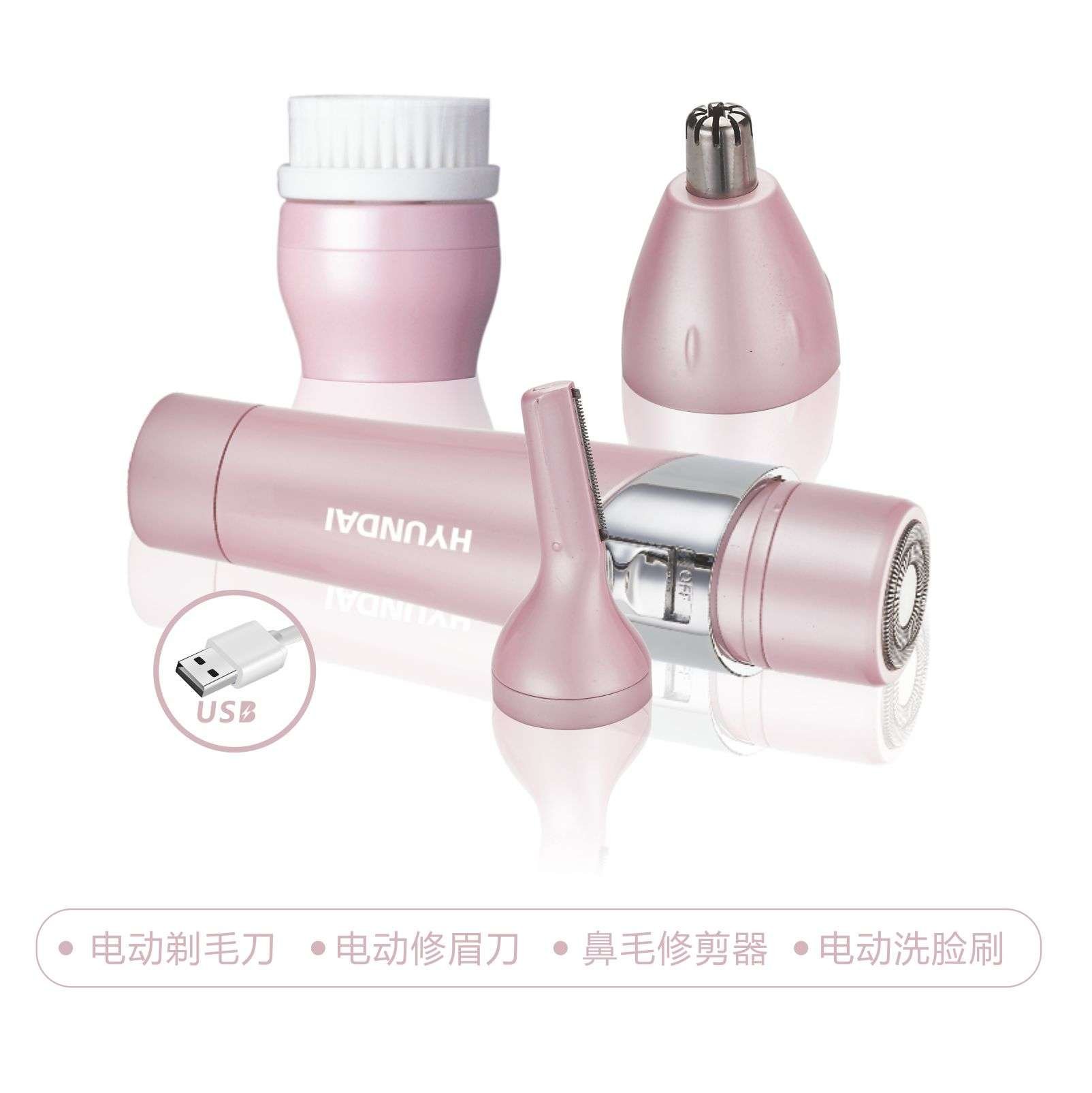 HYUNDAI韩国现代多功能护理套装YM100A
