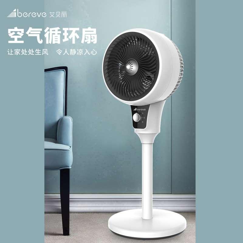 艾贝丽空气循环电风扇家用办公用卧室客厅SYF-HL203 白色 产品尺寸(mm) 280*280*780