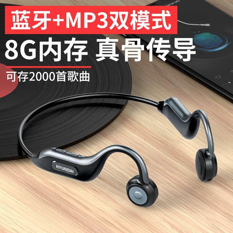 现代HYUNDAI-不入耳骨传导无线挂耳式蓝牙耳机 B1(带8G内存)