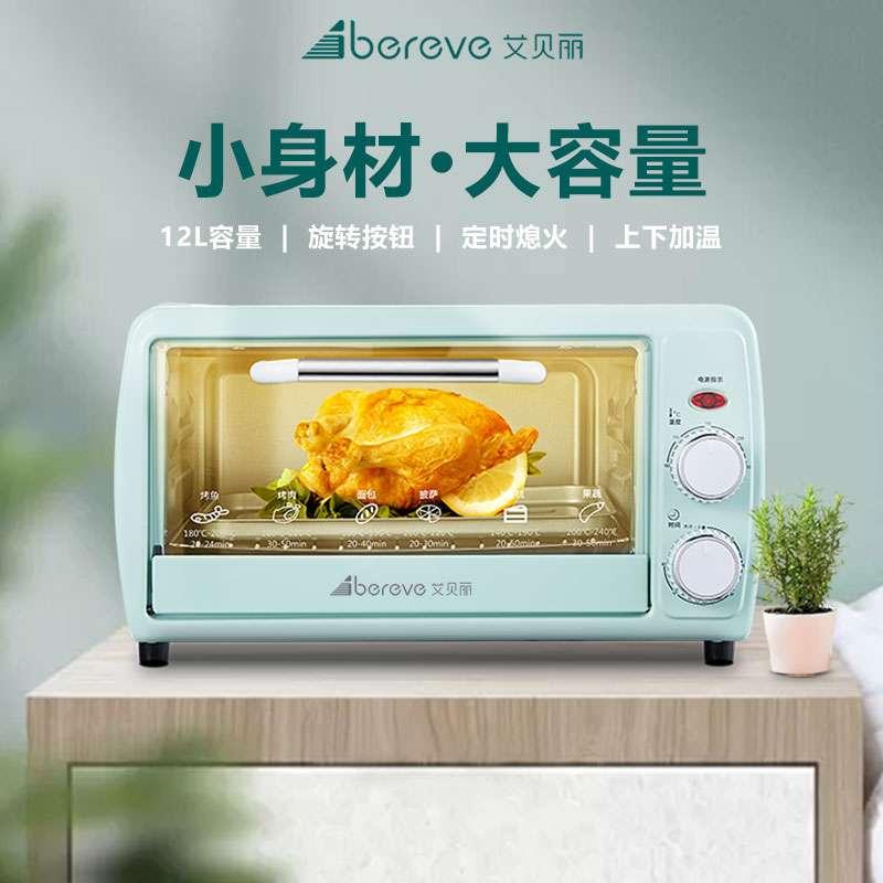 艾贝丽电烤箱\家用烘焙烘烤电烤箱12L电烤箱多功能迷你电烤箱FFF-1201 蓝色 产品容量:12L