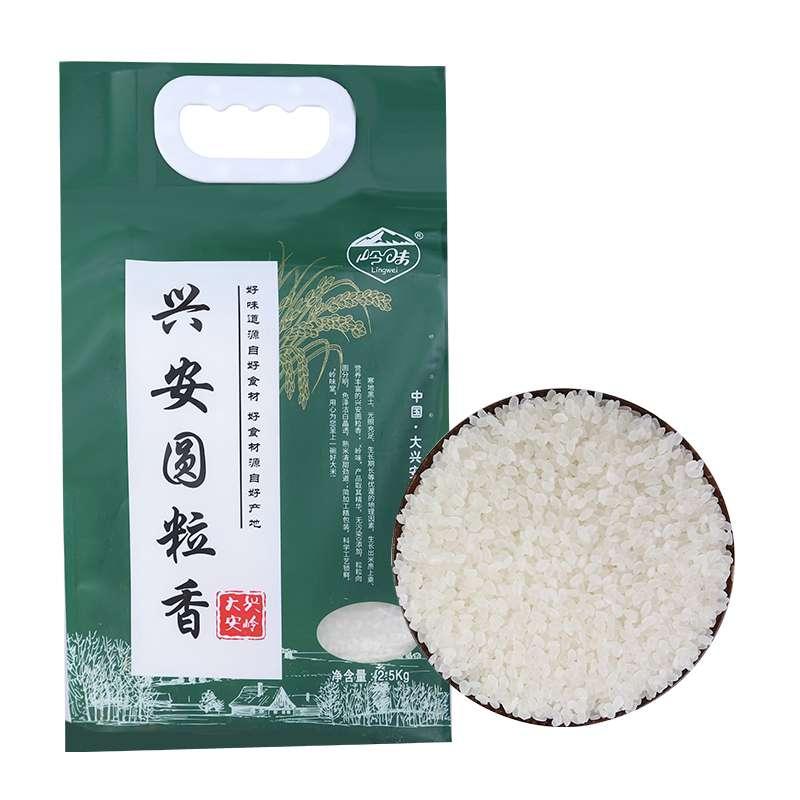 岭味堂东北大米兴安圆粒香珍珠米真空包装2.5kg