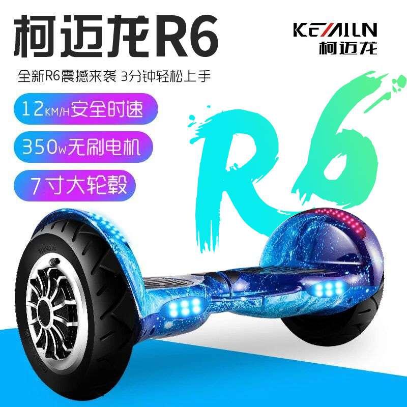 柯迈龙 R6平衡车智能儿童平衡车成人两轮电动平衡车新款手提体感车平行车小孩双轮思维车